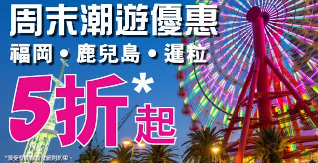 暑假出發,HKExpress 「週末優惠」香港飛鹿兒島、福岡、暹粒半價起,今晚(即6月18日零晨)開賣!