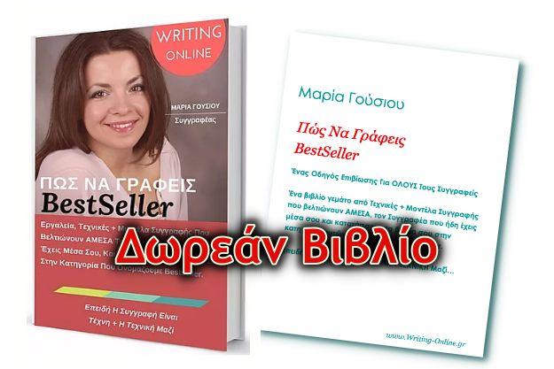 [Δωρεάν Βιβλίο]: «Πως να γράφεις BestSeller» της Μαρίας Γούσιου