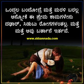 love romantic quote in kannada