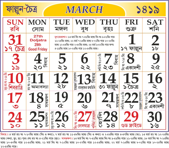 Bengali calendar 1424 (2017) youtube.