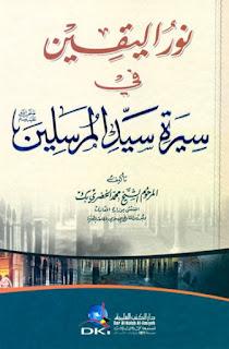 كتاب نور اليقين في سيرة سيد المرسلين