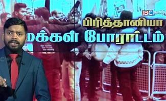 Neyar Neram 13-02-2018 IBC Tamil Tv