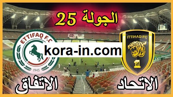 موعد مباراة الإتحاد والإتفاق بث مباشر بتاريخ 14-08-2020 الدوري السعودي