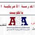 المدرسة الأمريكية الأحمدي بالكويت تعلن عن وظائف 2020.