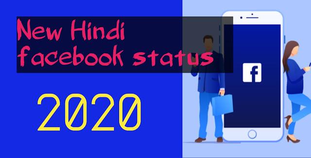 fb status ih hindi