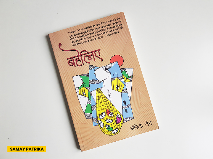 baheliye-hindi-stories-ankita-jain