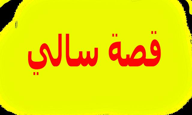 قصة سالي للأطفال || حكايات عالمية وعربية جديدة