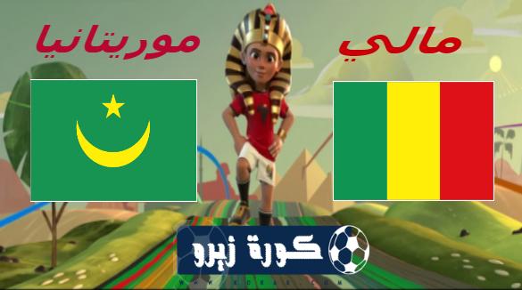 كورة اون لاين مباشر مشاهدة مباراة مالي وموريتانيا بث مباشر اون لاين اليوم 24-6-2019 كأس أمم أفريقيا مصر 2019 / yalla shoot بث مباشر مباراة مالي وموريتانيا اليوم