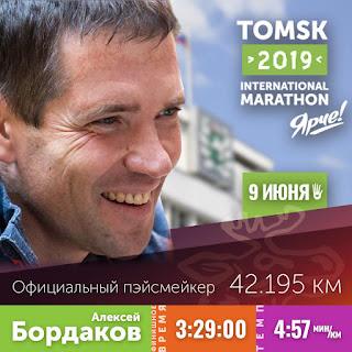 Алексей Бордаков, пейсер, Томский марафон
