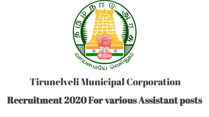 Tirunelveli Municipal Corporation Recruitment 2020 for Various Assistant Post