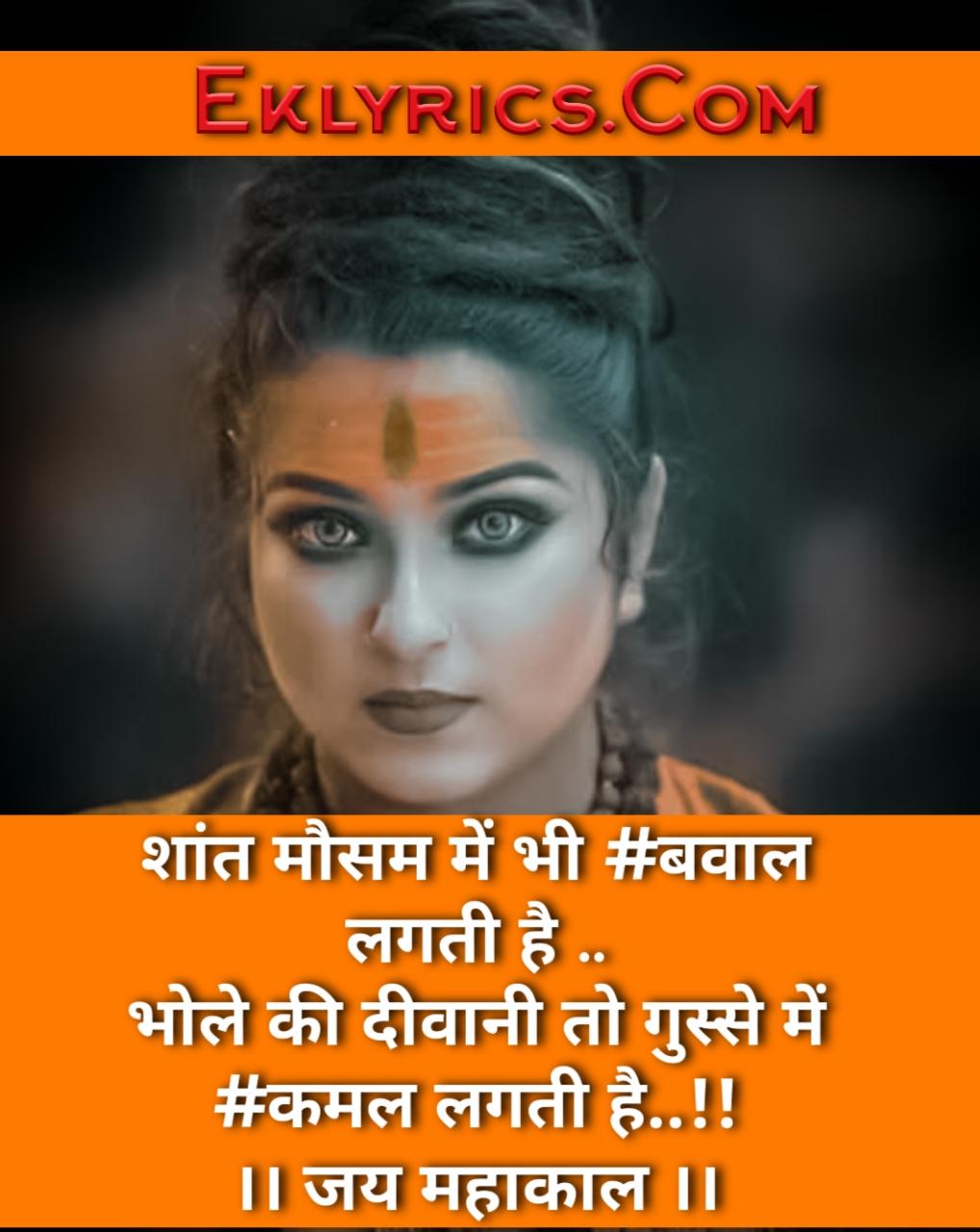 mahakal-status-shayari-for-girls