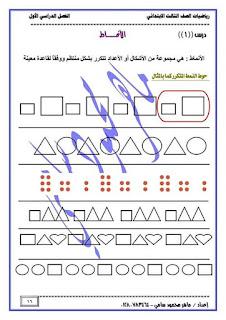 أفضل مذكرة رياضيات الصف الثالث الابتدائي 2021 الترم الاول