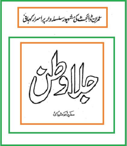 jilawatan-novel-pdf-free-download