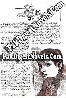Bahar Aane Ko Hai Novel By Humaira Shafi