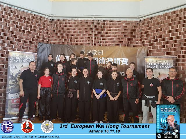 Οι σχολές Choy Lee Fut Ναυπλίου και Άργους στο Wai Hong Tournament