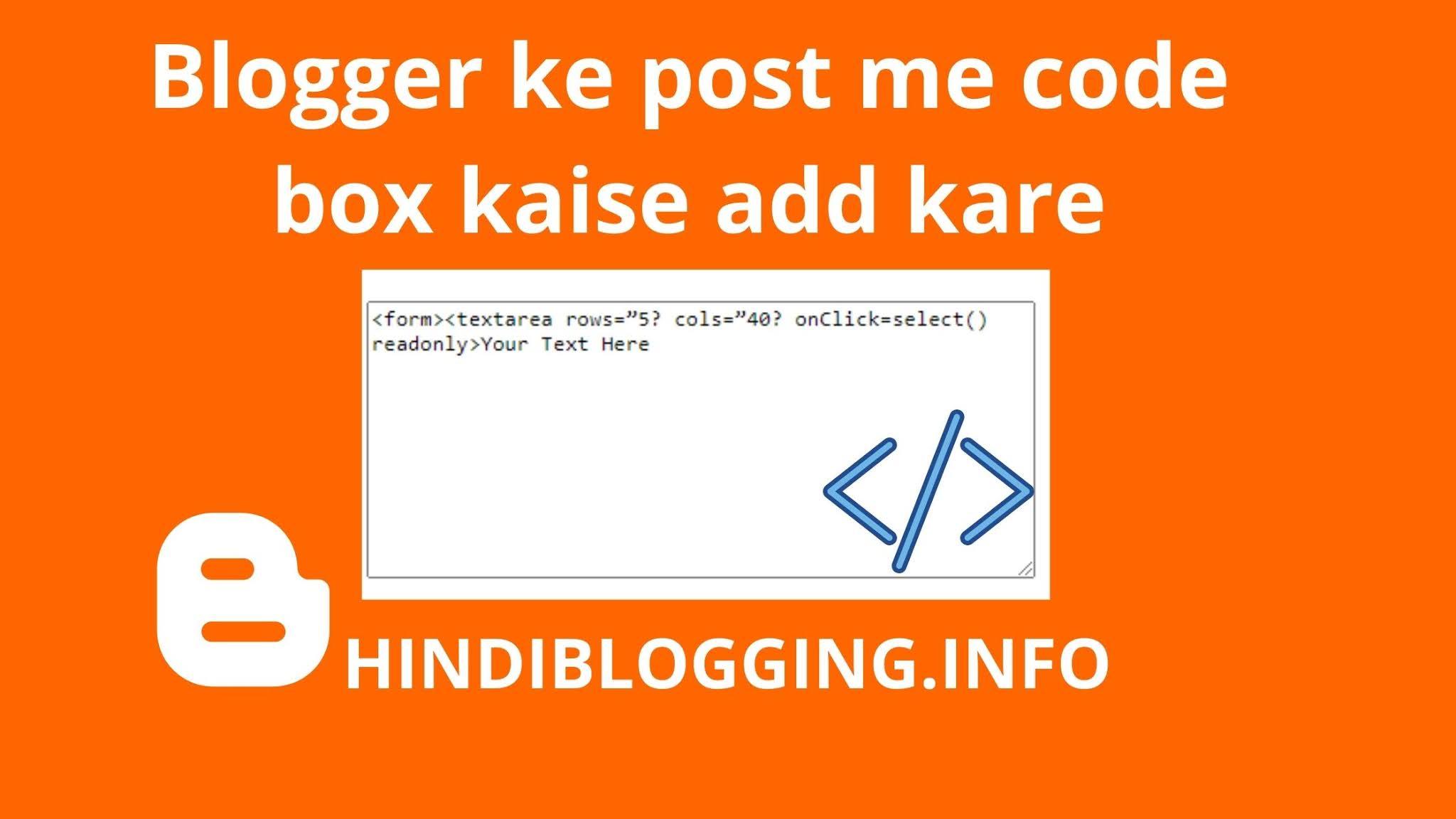 Blogger ke post me code box kaise add kare