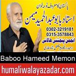https://www.humaliwalyazadar.com/2018/09/baboo-hameed-memon-nohay-2019.html