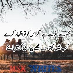 Poetry Intezar