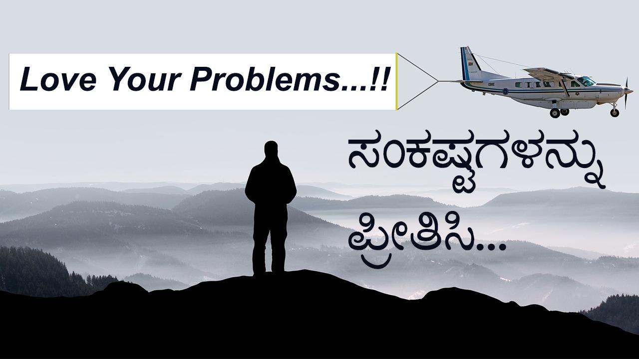 ಸಂಕಷ್ಟಗಳನ್ನು ಪ್ರೀತಿಸಿ - Morning Motivational Article in Kannada