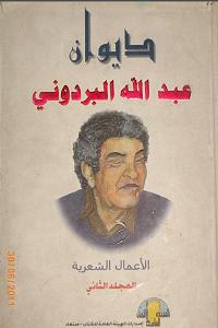 تحميل ديوان عبدالله البردوني الجزء الثاني pdf