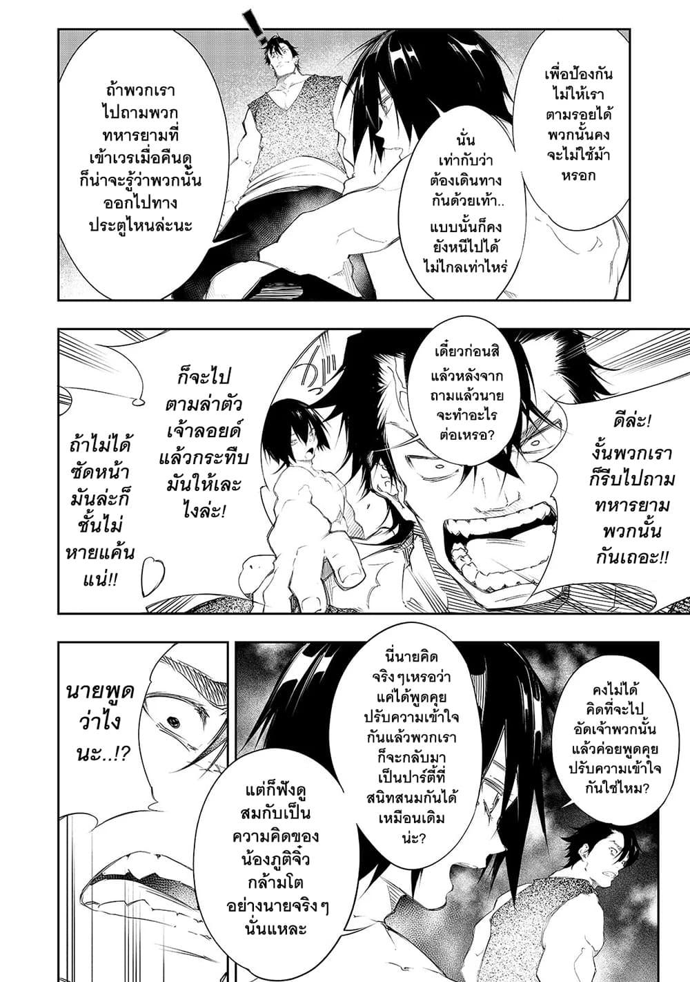 อ่านการ์ตูน Saikyou no Shien-shoku Wajutsushi Dearu Ore wa Sekai Saikyou Kuran o Shitagaeru ตอนที่ 5 หน้าที่ 5