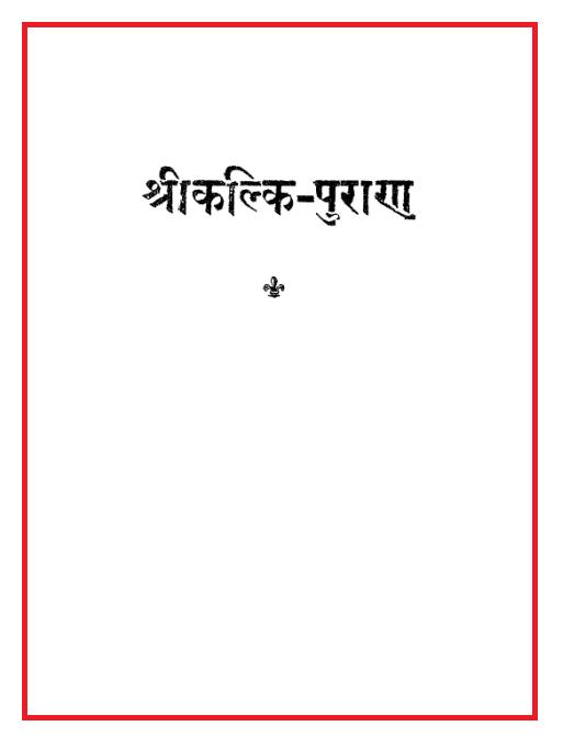 Download Kalki Puran in hindi PDF   freehindiebooks.com