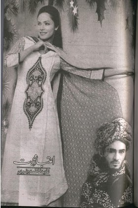 Aitbar e mohabbat novel by Nadia Fatima Rizvi