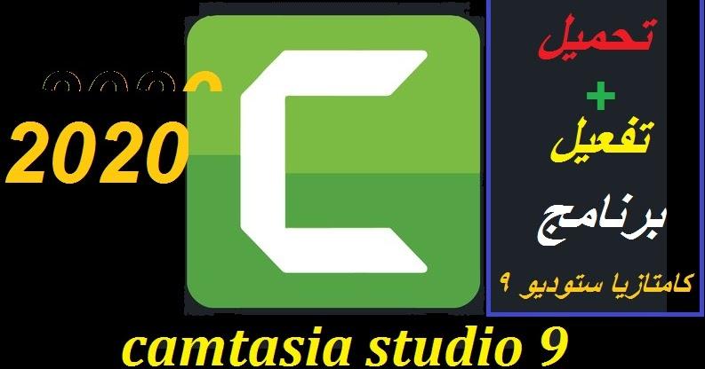 تحميل برنامج كامتازيا ستوديو 9