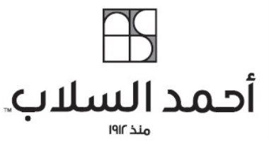 عنوان فروع ورقم خدمة عملاء أحمد السلاب للسيراميك 2021