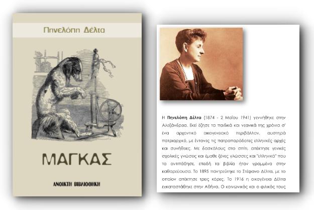 Πηνελόπη Δέλτα: «Μάγκας» - Δωρεάν βιβλίο σε ηλεκτρονική μορφή