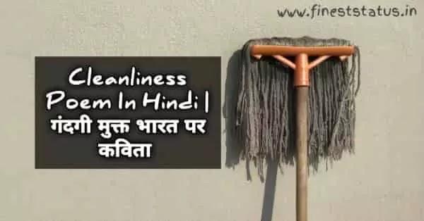 Cleanliness Poem In Hindi | गंदगी मुक्त भारत पर कविता