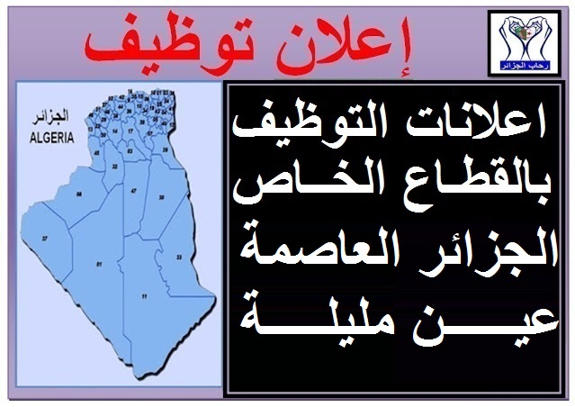 اعلانات التوظيف بالقطاع الخاص:عين مليلة -الجزائر العاصمة
