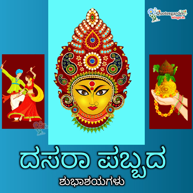 Happy-Dussehra-2020-greetings-wishes-images-in-Kannada