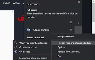extension access
