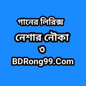 নেশার নৌকা ৩ গানের লিরিক্স - গগন সাকিব