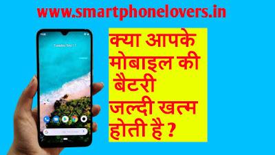 SmartPhone battery problem  क्या आपके SmartPhone की बैटरी जल्दी ख़त्म होती है , smartphone battery discharge problem