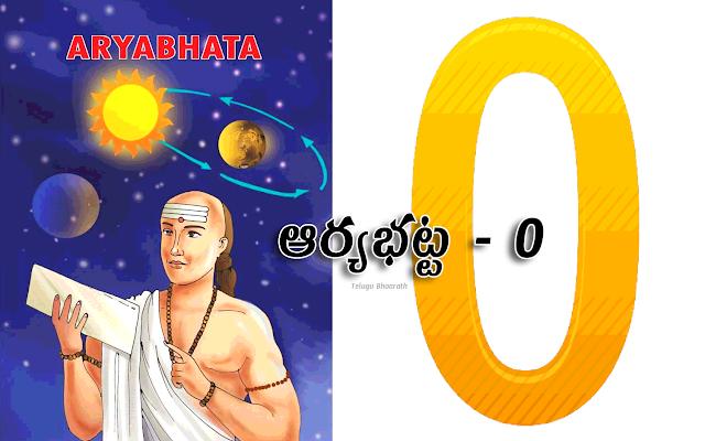 ఆర్యభట్ట '0' - Artabhattu '0'