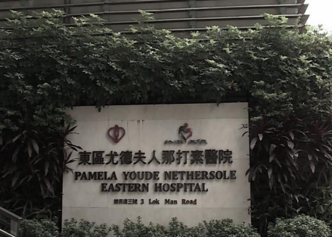 Satu Lagi Pasien Positif Virus Corona di Hong Kong Meninggal di Rumah Sakit Pamela Youde Nethersole  Eastern
