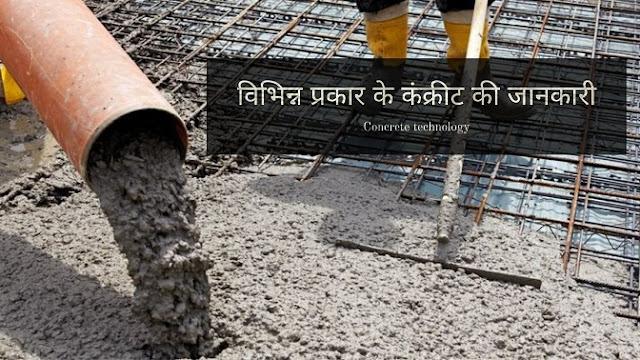 concrete knowledge in hindi