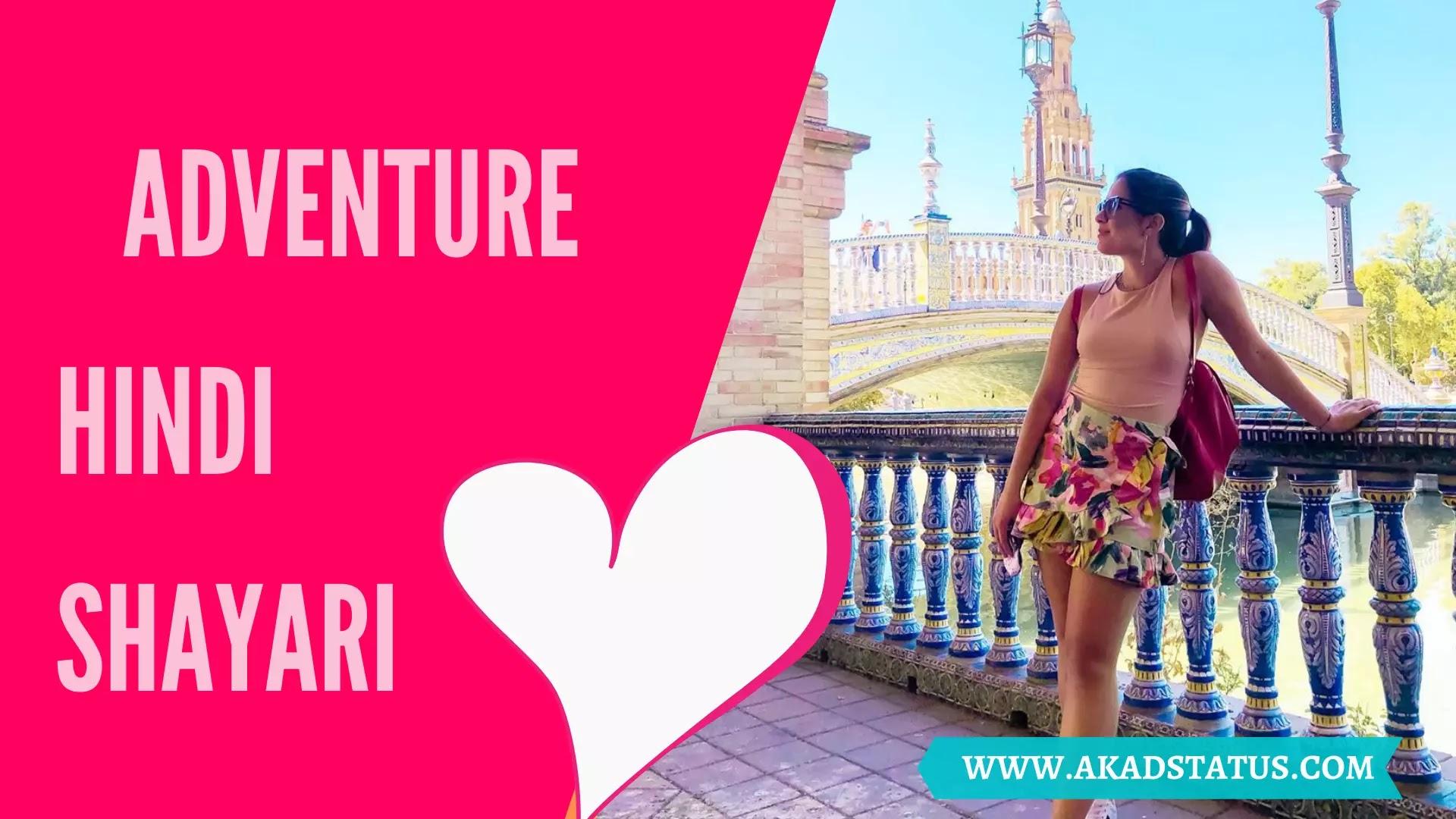 Adventure shayari in English, Adventure shayari In Hindi, Adventure status in Hindi, Adventure quotes In Hindi