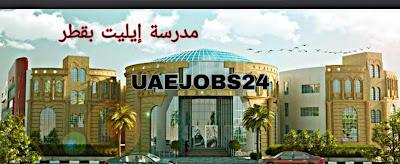 وظائف مدرسة إيليت بقطر الدوحة راتب 7000ريال