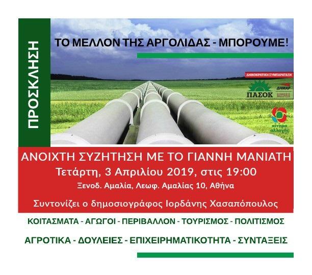 Γ. Μανιάτης: Εκδήλωση για το Αναπτυξιακό Μέλλον της Αργολίδας Σήμερα στην Αθήνα (Ζωντανή μετάδοση)