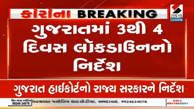Big news: Lockdown will come in Gujarat in 3 to 4 days! Gujarat High Court directs Rupani to govt