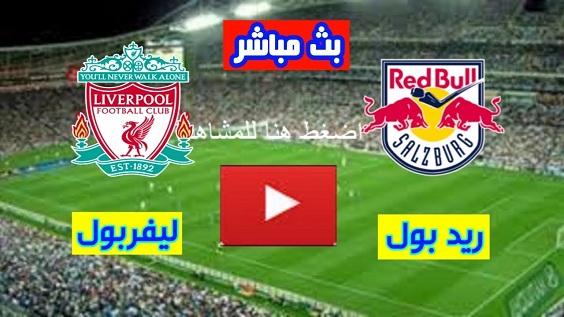 موعد مباراة ليفربول وريد بول بث مباشر بتاريخ 10-12-2019 دوري أبطال أوروبا