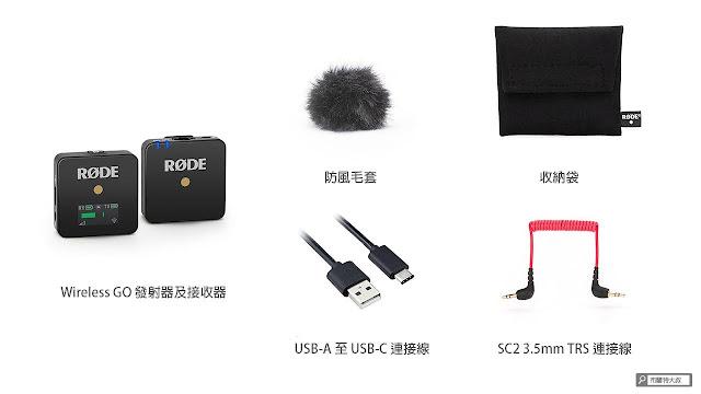 無線麥克風 - Rode Wireless Go