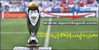 قرعة دوري ابطال افريقيا 2020,دوري ابطال افريقيا 2020,دوري ابطال افريقيا,قرعة دوري ابطال اوروبا 2020,دوري أبطال أفريقيا,مستضيف نهائي دوري أبطال إفريقيا 2020,قرعة دوري ابطال افريقيا,دوري أبطال إفريقيا,قرعة دوري أبطال أفريقيا 2020,دور 8 دوري أبطال أفريقيا 2020