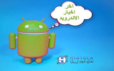 واجدد التحديثات,بحث عن الاندرويد,البحث عن اندرويد,عالم الاندرويد,نظام الاندرويد,اندرويد جوجل,اخبار الاندرويد,تحديث اندرويد,اصدار جديد,اندوريد 10,جوجل,قوقل,شاومي,اونر,تحديث الاندرويد الجديد Android 10,Samsung,Google,Android 10,Android News,Xiaomi,Huawei,Honor,Android Go,Android Auto,Play Store