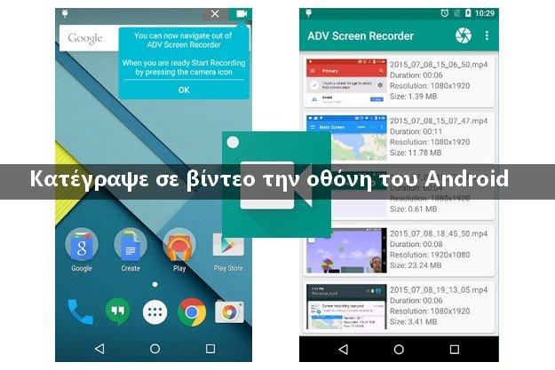 ADV Screen Recorder - Δωρεάν εφαρμογή που καταγράφει σε βίντεο την οθόνη του android
