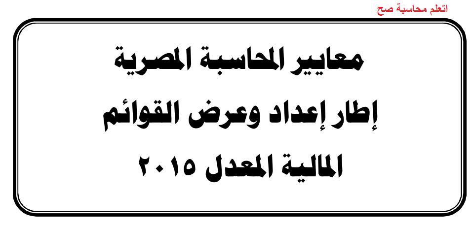 تحميل كتاب معايير المحاسبة المصرية pdf