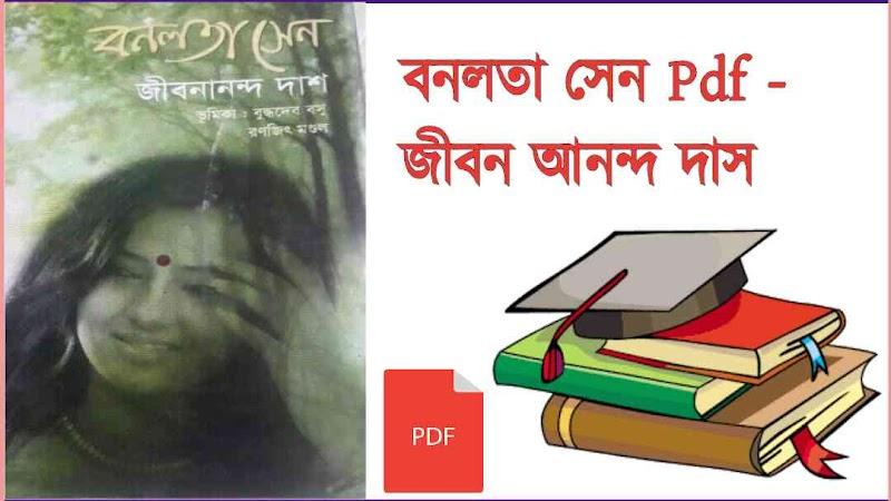বনলতা সেন Pdf Download জীবন আনন্দ দাস